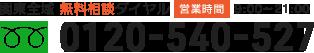 関東全域 無料相談ダイヤル 営業時間9:00~               20:00 tel