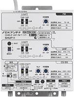 CSBS-IF・UHF・FMブースター[2K・4K・8K対応]SHUF11