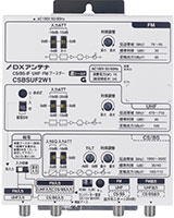 CSBS-IF・UHF・FMブースターCSBSUF2W1