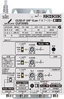 CSBS-IF・UHF・V-Low・FMブースター(35dB形)[2K・4K・8K対応]CUF35MS