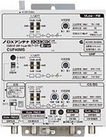 CSBS-IF・UHF・V-Low・FMブースター(40dB形)[2K・4K・8K対応]CUF40MS