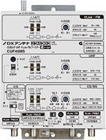 CSBS-IF・UHF・V-Low・FMブースター(45dB形)[2K・4K・8K対応]CUF45MS