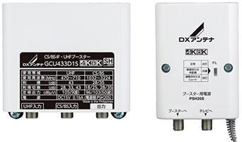 CSBS-IF・UHFブースター(33dB43dB共用形)デュアルブースター[2K・4K・8K対応]GCU433D1S