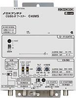 CSBS-IFブースター(45dB形)[2K・4K・8K対応]C45MS