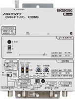 CSBS-IFブースター(50dB形)[2K・4K・8K対応]C50MS