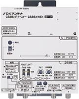CSBS-IFブースターCSBS1WE1