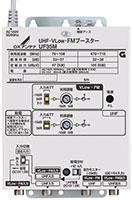 UHF・V-Low・FMブースター(35dB形)UF35M