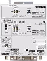 UHF・V-Low・FMブースター(40dB形)UF40M