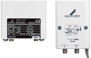 UHFブースター(33dB.43dB共用形)デュアルブースターBU433D1