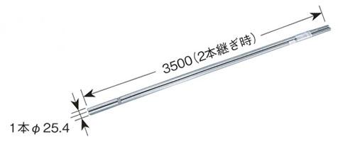 リブパイプ(3.5m・溶融亜鉛メッキ鋼管・2本継ぎ)MZ-350