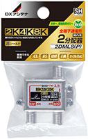 2分配器(全端子通電形)[2K・4K・8K対応]2DMLS(P)