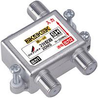 2分配器[2K・4K・8K対応]2DMS