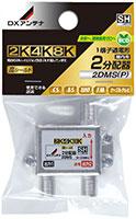 2分配器[2K・4K・8K対応]2DMS(P)