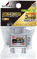 3分配器(全端子通電形)[2K・4K・8K対応]3DMLS(P)