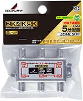 5分配器(全端子通電形)[2K・4K・8K対応]5DMLS(P)