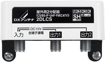 屋外用2分配器(全端子通電形)[2K・4K・8K対応]2DLCS
