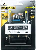 屋外用2分配器(全端子通電形)[2K・4K・8K対応]2DLCS(B)