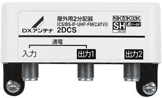 屋外用2分配器[2K・4K・8K対応]2DCS