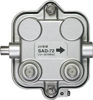 屋外用2分配器SAD-72