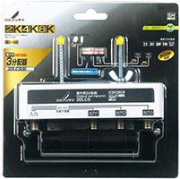 屋外用3分配器(全端子通電形)[2K・4K・8K対応]3DLCS(B)