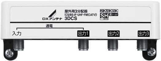 屋外用3分配器[2K・4K・8K対応]3DCS
