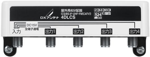 屋外用4分配器(全端子通電形)[2K・4K・8K対応]4DLCS