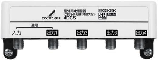 屋外用4分配器[2K・4K・8K対応]4DCS