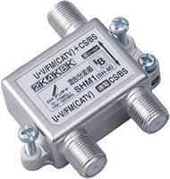 混合(分波)器(CSBS-IF+UHF・FM(CATV))[2K・4K・8K対応]SHM1
