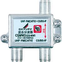 混合分波器(CSBS-IF+UHF・FM(CATV))CSMW2