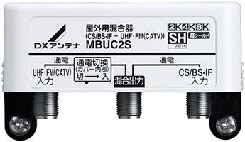 屋外用混合器(CSBS-IF+UHF・FM(CATV))[2K・4K・8K対応]MBUC2S