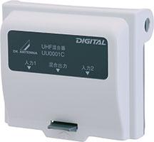 屋外用混合器(UHF+UHF)UU0001C