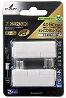 テレビコンセントプラグ(4C・5C兼用・2個入り)[2K・4K・8K対応]FL45CS2(B)