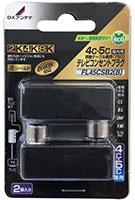テレビコンセントプラグ(4C・5C兼用・黒・2個入り)[2K・4K・8K対応]FL45CSB2(B)