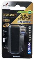 テレビコンセントプラグ(4C・5C兼用・黒)[2K・4K・8K対応]FL45CSB(B)