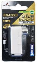 テレビコンセントプラグ(4C・5C兼用)[2K・4K・8K対応]FL45CS(B)