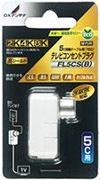 テレビコンセントプラグ(5C用)[2K・4K・8K対応]FL5CS(B)