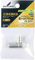 高シールドプラグ[2K・4K・8K対応]FLS(P)