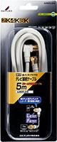 テレビ接続ケーブル(5m)[2K・4K・8K対応]4JW5FLS(B)